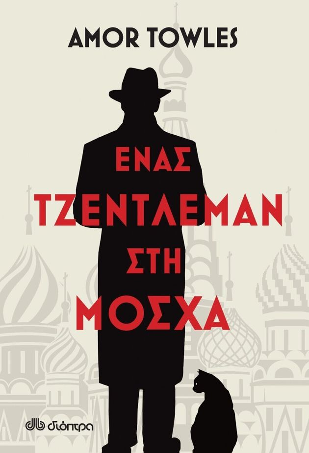 Βιβλία για τις διακοπές: «Ενας Τζέντλεμαν στη Μόσχα», Αμορ Τόουλς