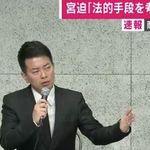 ロンブー田村亮「在京5社、在阪5社のテレビ局は吉本の株主だから大丈夫やからと言われた」