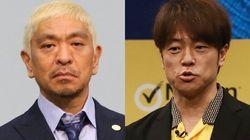 松本人志さん「松本動きます」と発信 宮迫さんらの謝罪会見に芸人たちの反応