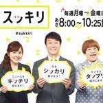 加藤浩次さん激怒「状況変わらないなら、退社」 吉本興業に抗議、『スッキリ』で
