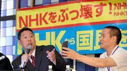 NHKから国民を守る党の立花氏、初当選「勝ったぞ!NHKをぶっ壊す!」