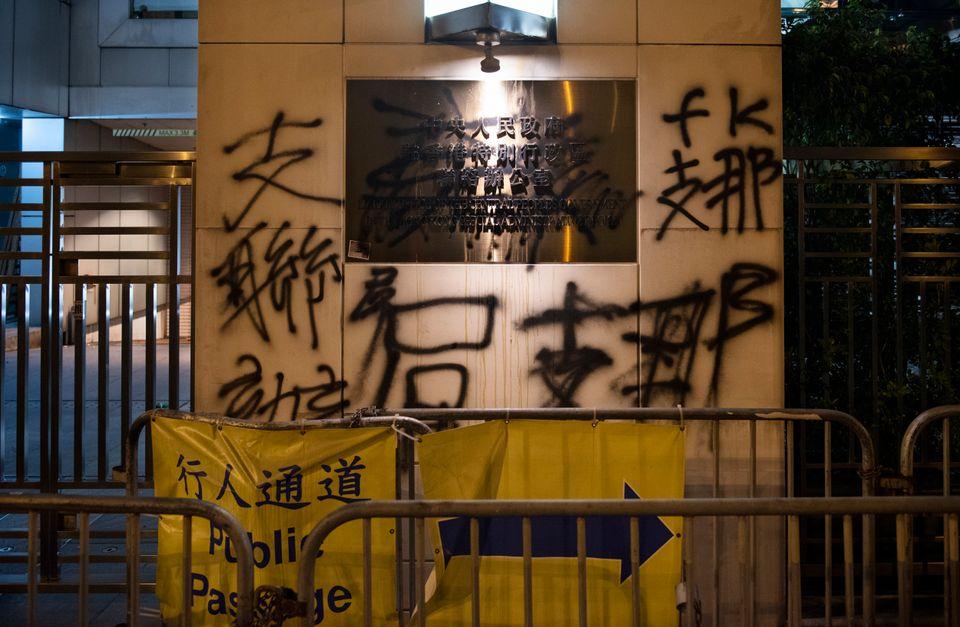 시위대는 검은색 스프레이로 중앙인민정부 홍콩 특별행정구 연락판공실 외벽과 현판에 중국 정부를 비판하는 문구를 적었다. 2019년