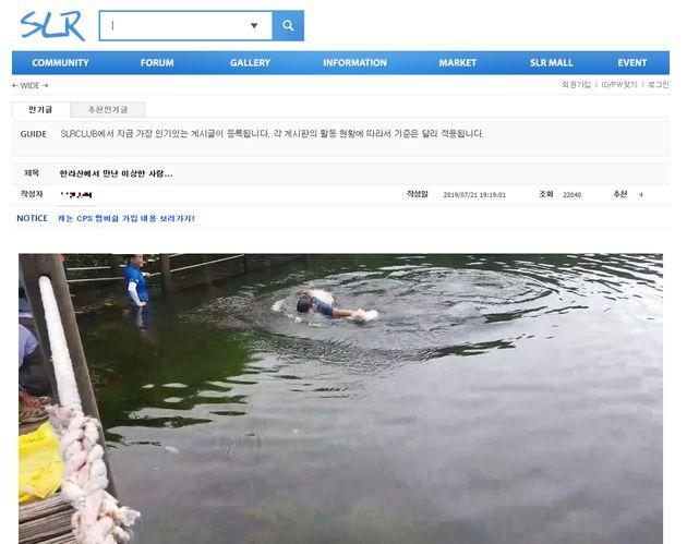 한라산국립공원관리소가 사라오름 분화구에서 수영하던 등반객을 찾고