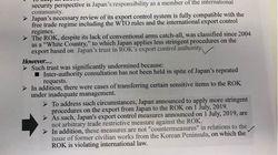 WTO 이사회 앞두고 일본 정부가 외신들에 보낸