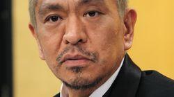 松本人志さん「プロ根性で乗り越えましょう」吉本の会見受けてツイート