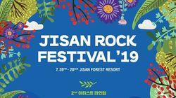 2019 지산락페스티벌이 공연 3일 앞두고 전면