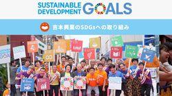 国連、吉本興業とのSDGsコラボは続行「ピンチをチャンスに変えてほしい」