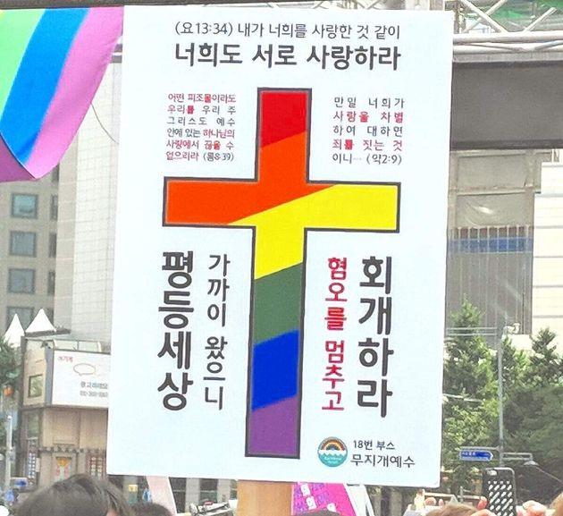 지난 6월 1일 서울퀴어퍼레이드에 참가한 기독교 단체가 피켓을 들고