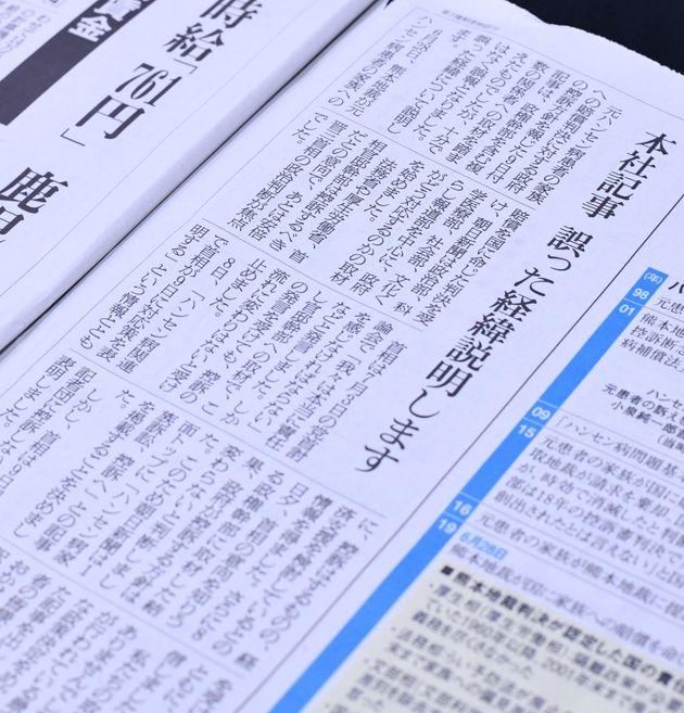 誤報の経緯などを伝える政治部長名の記事