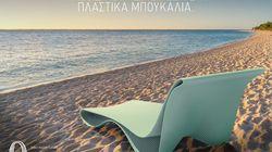 Η Coca-Cola ταξιδεύει σε εννέα ελληνικές παραλίες δίνοντας νέα ζωή στα πλαστικά