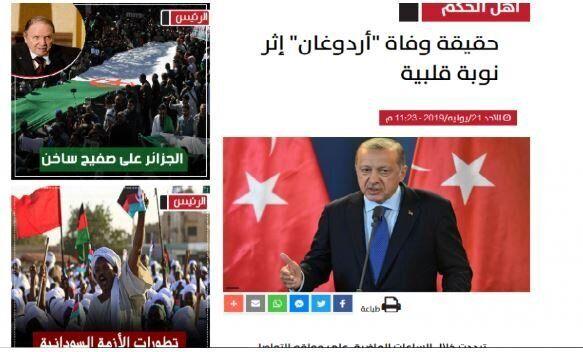 Ο «θάνατος» του Ερντογάν, τα fake news και η αρχαία εβραϊκή