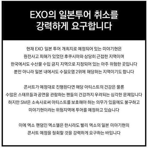 EXO의 후쿠시마 인접 지역 공연 개최 소식에 취소 요구가 빗발치고