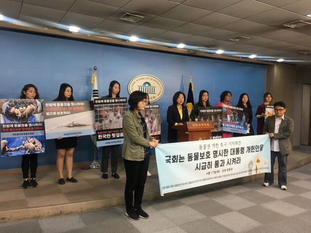 지난해 심상정 정의당 의원과 동물단체가 서울 여의도 국회에서 기자회견을 열고 '동물보호'가 명시된 대통령 개헌안 통과를 촉구하는