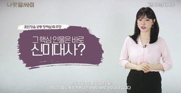 '나랏말싸미' 역사 왜곡 논란에 이다지가 홍보영상을
