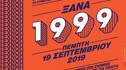«Ξανά 1999»: Η Τεχνόπολη γιορτάζει 20 χρόνια με τα τραγούδια που κυκλοφόρησαν εκείνη τη