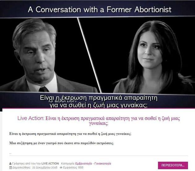 Ποιοι είναι οι «Αφήστε με να ζήσω» που μαζί με την Εκκλησία θέτουν θέμα αμβλώσεων το
