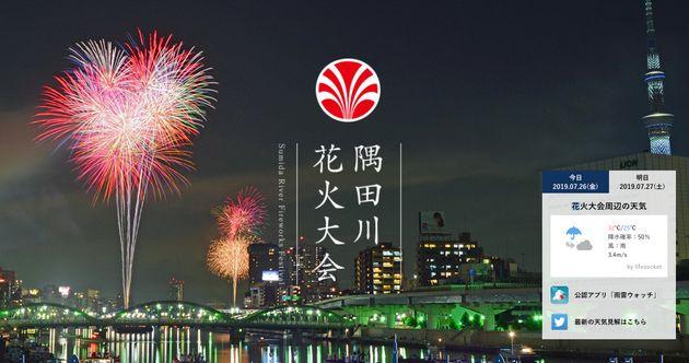 台風6号の影響で花火大会が相次いで中止に。隅田川花火大会の決断は...?