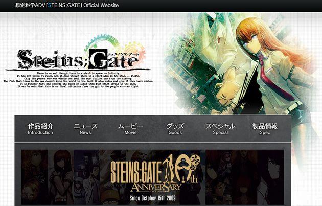 『STEINS;GATE』の公式サイトより