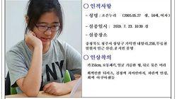 충북 청주서 실종된 지적장애 학생 어머니가 호소하며 한