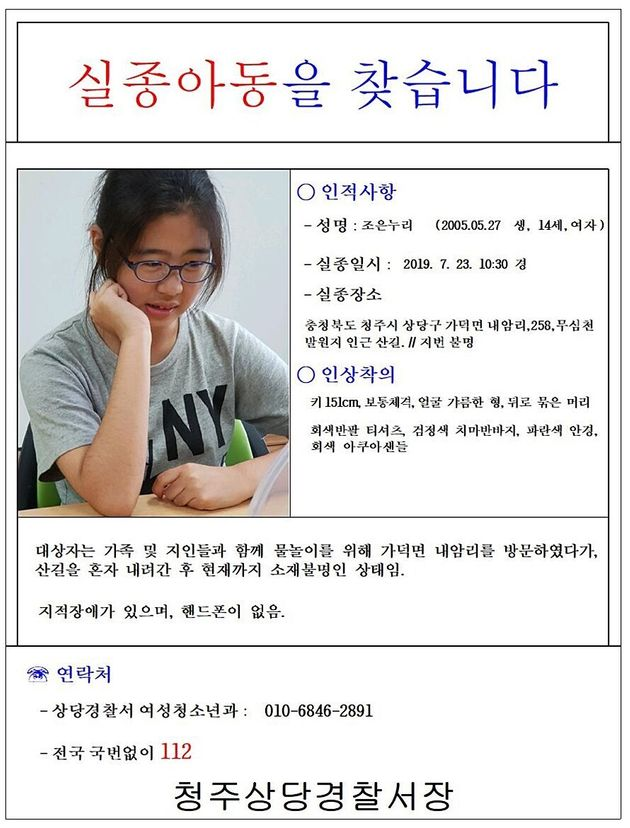 충북 청주서 실종된 지적장애 학생 어머니가 간곡히 호소하며 한
