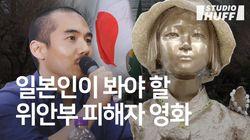 일본과 한국이 위안부 피해자 문제를 다루는 방식 | 영화
