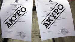 Θεσσαλονίκη: Μουσικός προσελήφθη με πλαστό πτυχίοαλλά ο εισαγγελέας προτείνει την απαλλαγή
