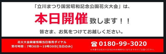 立川まつり国営昭和記念公園花火大会が開催に。