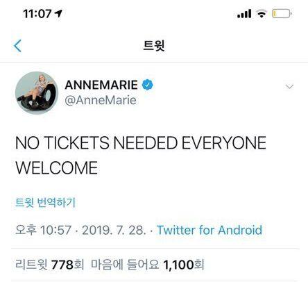 티켓도 필요없다. 모두를