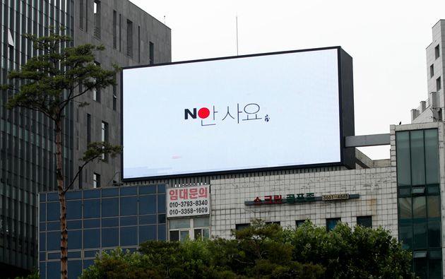 한국과 일본, 진정한 화해는