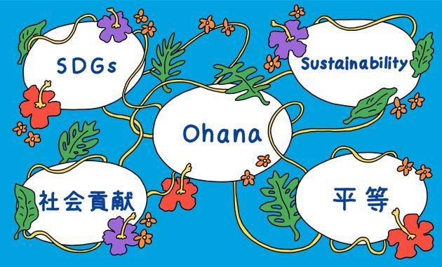 家族を超えた家族。セールスフォース・ドットコムが、ハワイ伝統の精神「オハナ」を企業理念に据えるワケ
