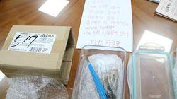윤소하 의원 '커터칼 협박'한 단체의