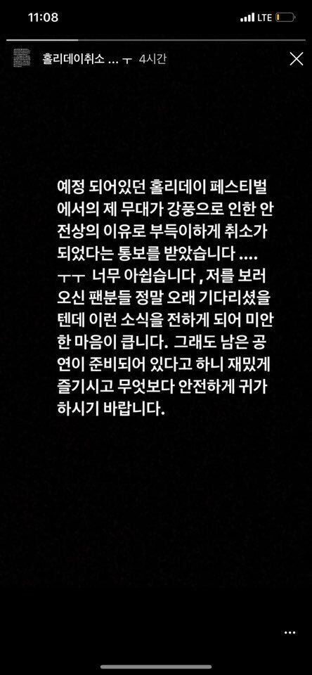 '공연 연달아 취소' 홀리데이 랜드 페스티벌 2019에서 벌어진 모든