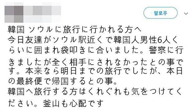 '일본인이 한국인에게 집단폭행 당했다' 트위터 글의