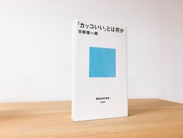 平野啓一郎『「カッコいい」とは何か』(講談社現代新書)