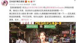 中国のSNS「微博」で大人気の日本情報アカウント。彼らは今、「日本の地方住み」を求めている。