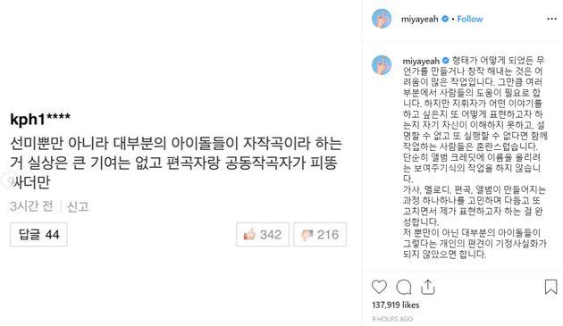 선미가 '아이돌 자작곡은 거의 공동작곡자가 해준 것'이라는 댓글에