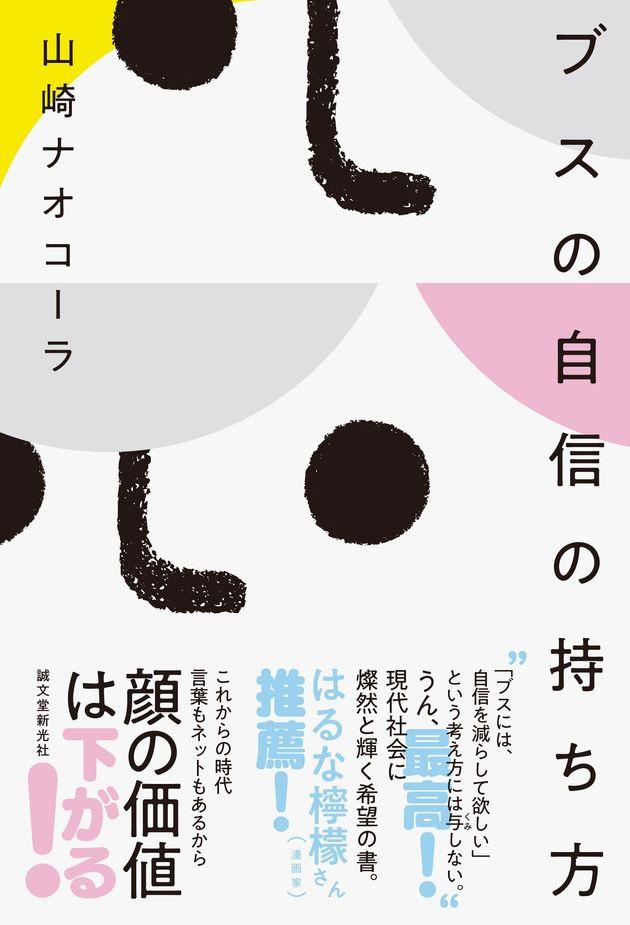『ブスの自信の持ち方』著者:山崎ナオコーラ 発行所:誠文堂新光社