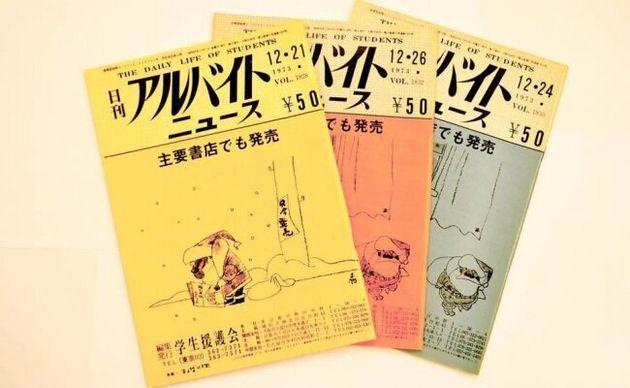 創刊当時の「日刊アルバイトニュース」