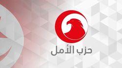 Élections législatives: Les têtes de liste d'Al Amal, le parti de Selma Elloumi