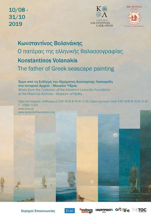 Εκθεση «Κωνσταντίνος Βολανάκης. Ο πατέρας της ελληνικής θαλασσογραφίας» στο Μουσείο