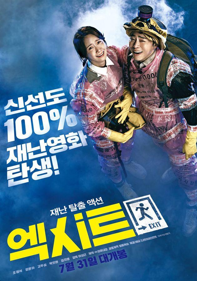 '엑시트'가 개봉 3일 만에 누적관객수 100만명을