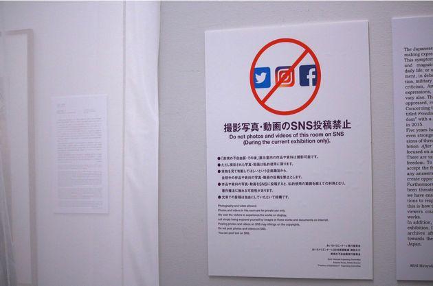 「表現の不自由展・その後」入り口に提示されている「SNS投稿禁止」の注意書き