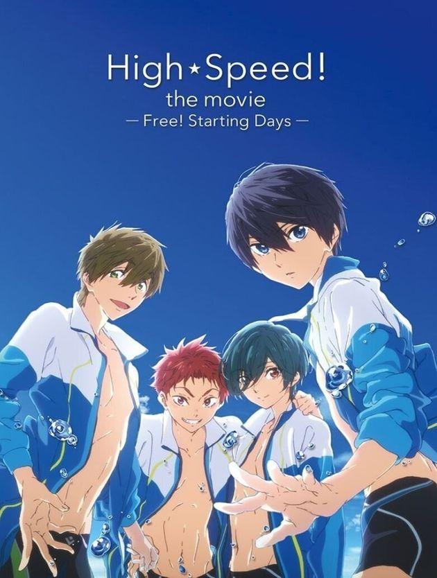 映画 ハイ☆スピード!-Free! Starting Days-(初回限定版)