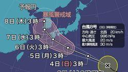台風8号が、8月5日(月)にも西日本に接近 荒天の恐れ