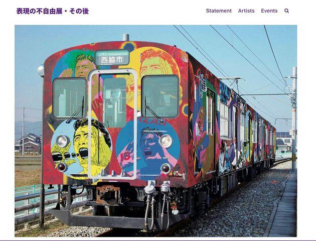 横尾忠則氏のラッピング電車の第五号案「ターザン」