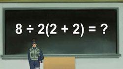 Μια μαθηματική εξίσωση που δίχασε το twitter - 16 ή 1 είναι η