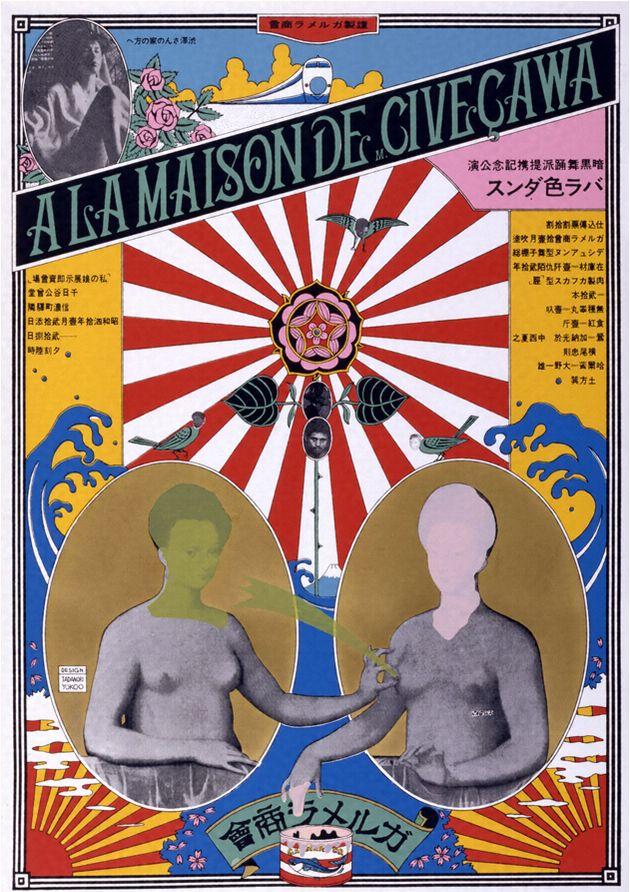 요코오 타다노리의 포스터 '암흑무도파 가루메라