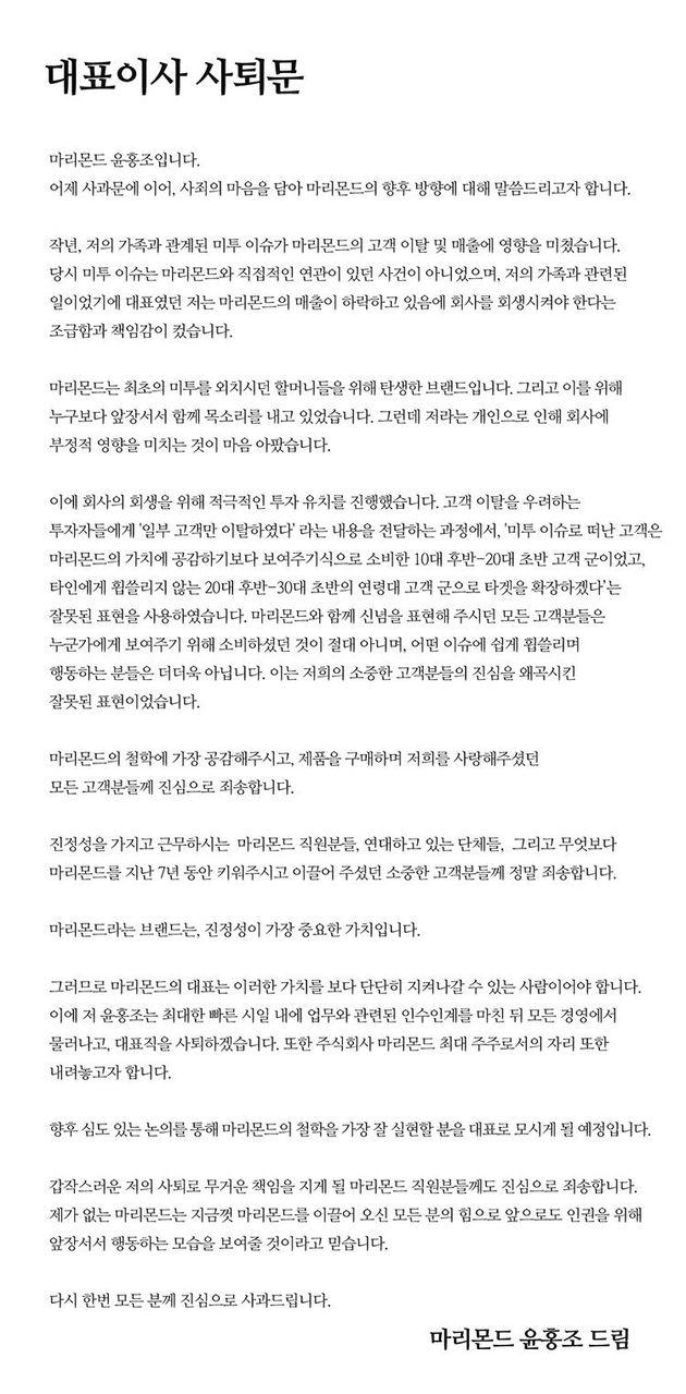 """""""보여주기식으로 소비한 젊은 고객"""" 마리몬드 윤홍조 대표가 사퇴하겠다고"""