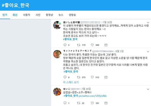 """경직된 한일관계에도 """"한국이 좋다"""" 목소리 낸 일본인들이"""