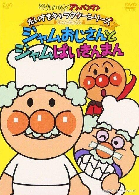 「それいけ!アンパンマン だいすきキャラクターシリーズ/ジャムおじさん